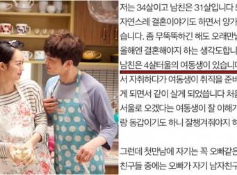 [오늘의 썰] 남친이랑 '신혼부부' 놀이하는 남친 여동생