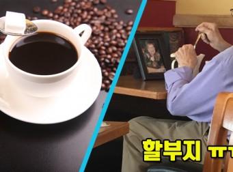 세상 떠난 아내와 커피 마시는 할아버지