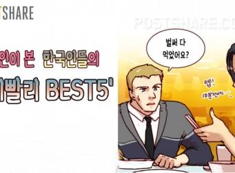 [웹툰] 외국인이 본 한국인들의 '빨리빨리 BEST5′
