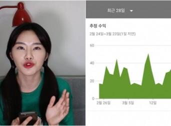 32만의 팬을 보유한 '유튜버'는 한 달 수익은 얼마나 될까? (동영상)