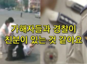 폭행당해 갈비뼈 부러진 할머니 '무시'한 채 사건 조사한 경찰들