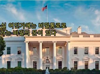 백악관에 관한 9가지 팩트들 (사진 9장)
