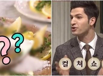 서양에서는 고급 음식인데, 한국에서는 '평범한' 이것
