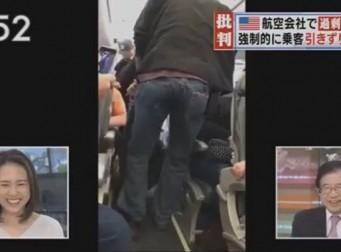 유나이티드 항공서 끌려 나가는 남성보며 '폭소'하는 일본 방송