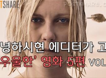 '안녕하시현' 에디터가 고른 우울한 영화 5편 VOL 1
