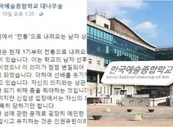 '알몸에 소주 한병 원샷까지'…한예종 '남자 상견례' 논란