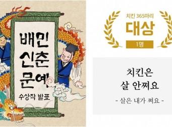치킨 500마리 나눠준 '배민신춘문예' 그 화려한 당선작들 (사진 13장)