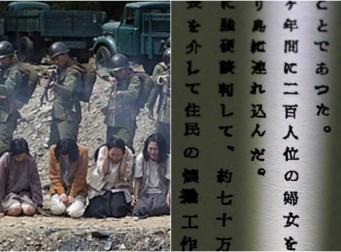 """""""위안부 200명 발리로 끌려갔다""""…일본군 공문서 발견됐다"""