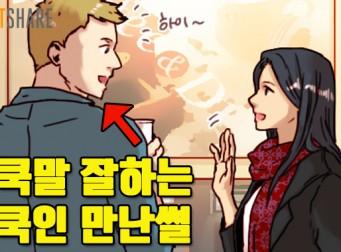 [웹툰/오늘의 썰] 한쿡말 잘하는 외국인 친구 만난썰