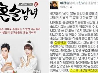 '혼술남녀' 조연출 자살 논란, 뒤늦게 알린 이유는?
