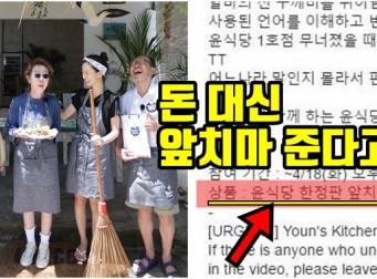 '무보수' 번역 논란에 휩싸인 윤식당, 결국…