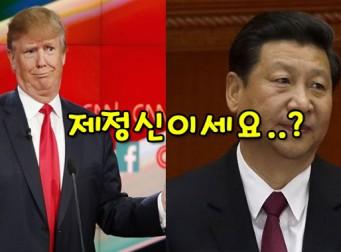 """트럼프 """"시진핑한테 한국은 '중국의 일부'라는 소리를 들었다"""""""