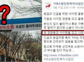 """""""구급차 사이렌 줄여달라"""" 이상한 현수막에 119의 반응"""