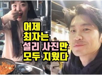 인스타 게시물 돌연 '전부' 삭제한 설리