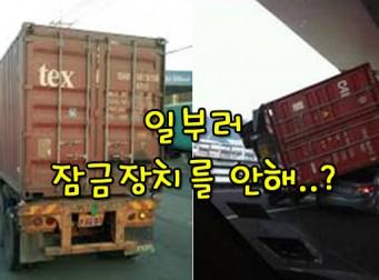 도로에서 '트레일러 트럭'을 보면 무조건 피해가야 하는 이유 (사진 12장)