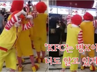 맥도날드 삐에로, KFC 난입 테러(?) (동영상)