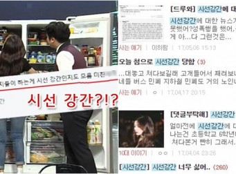 """""""쳐다보는 것도 폭력""""…'시선강간' 그 뜨거운 논쟁"""