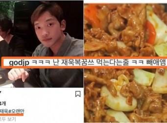 온라인서 난리난 비 인스타그램 저격수 (Feat.제육볶음)