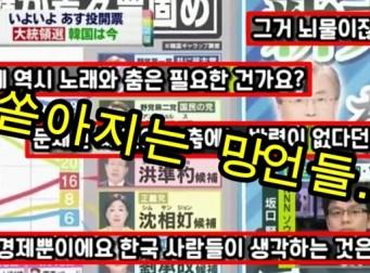 한국 대선 '비하'하고 '망언' 내뱉는 일본 방송 (동영상, 사진 12장)
