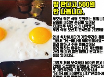 '계란후라이'는 그냥 달라는 손님