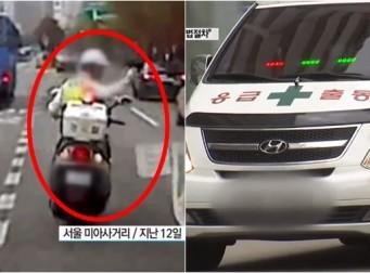 위독한 환자 태운 응급차 단속해 시간 지체한 '경찰' (동영상, 사진 3장)