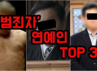 버젓이 '활동 중'인 '범죄자' 연예인 TOP 3 (사진 9장)