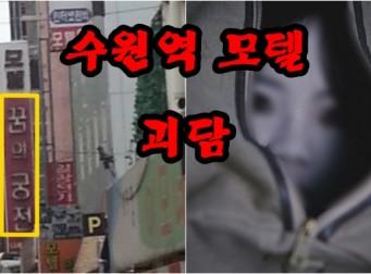 도시괴담 '수원역 모텔 꿈의궁전' 그 무시무시한 이야기 (사진 12장)