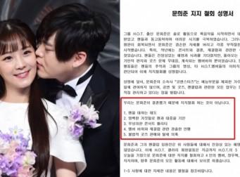 문희준, 팬들에게 '보이콧' 당한 다섯 가지 이유