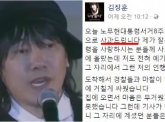 """故노무현 추모제에… X발, 개새X들"""" 욕설 내뱉은 김장훈 (동영상)"""