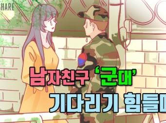 [웹툰] 군대 간 남자친구 기다리기 힘들 때