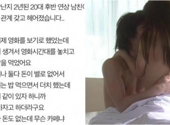 """""""섹스하고 나니 남친이 헤어지재요""""… 2년 연애의 결말"""