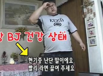갓형욱·왕쥬, 먹방 BJ들의 건강 상태