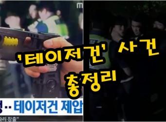 과잉진압? '고교생 테이저건 사건'의 전말 (동영상, 사진 8장)