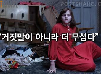 '안녕하시현' 이 고른 '충격적인 실화'를 바탕으로 만들어진 공포 영화 5편