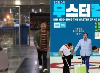 김무성 '노룩패스' 향한 재치있는 패러디들 '눈길' (사진 7장)