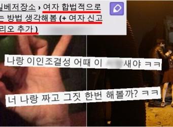 """""""합법적으로 여자 '강간' 하자""""는 어느 '일베' 회원 (사진 8장)"""
