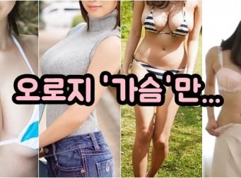 어느 누리꾼이 뽑은, '가슴'이 예쁜 AV배우 BEST 10 (사진 21장)