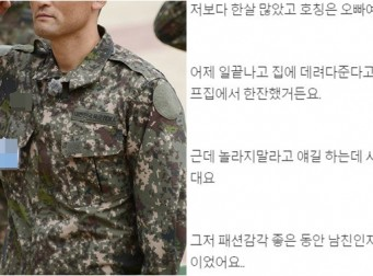 27살이라고 속인 20살 남자친구, 군대 기다려야 할까요?