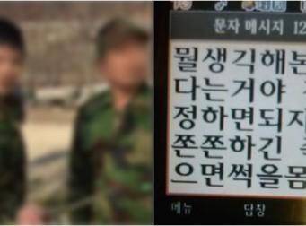 군에서 자식 잃은 엄마에게 '성관계' 강요한 군 헌병대 수사관(사진3장)
