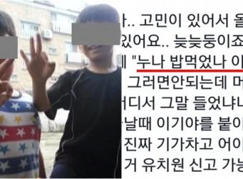 """""""7살 남동생이 '일베'에 물들었어요"""""""