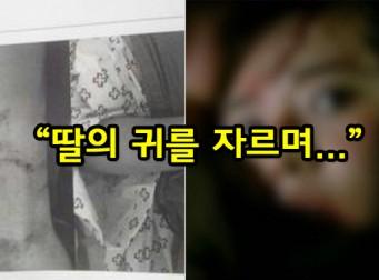 """""""엄마, 내가 친구를 죽였어"""" 한국 최연소 싸이코패스"""