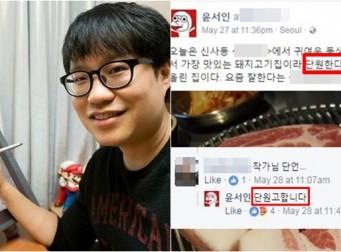 세월호 희생 '단원고' 비하한 웹툰작가 '윤서인'