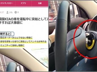"""""""기아차, 운전 중 핸들이 통째로 뽑혔다"""" 나사 하나도 안조여, 고의 불량정비? (사진3장)"""