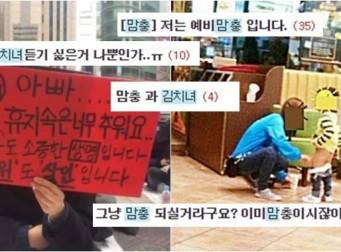 김치녀·맘충·한남충…'혐오'가 넘치는 대한민국