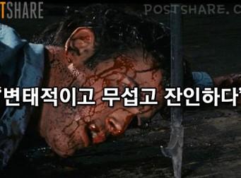 '안녕하시현' 에디터가 고른 무섭고 잔인해 각국에서 '상영 금지' 된 공포 영화 5편
