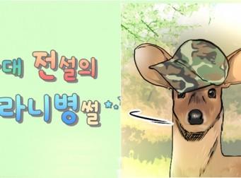 [웹툰] 군대 전설의 고라니병썰 (사진17장)