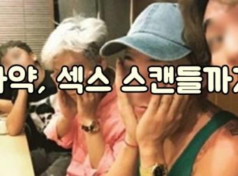 '사건·사고·스캔들' 끝판왕 찍은 어느 아이돌 그룹