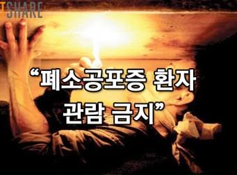 안녕하시현 에디터가 고른 폐소 공포증 '체험' 영화 5편