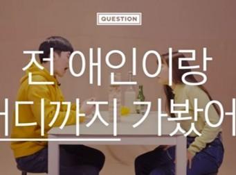 '달달함' 터지는 5년차 커플의 술게임 (동영상)