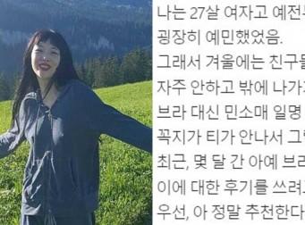 어느 20대 여성의 '노브라 3개월' 후기